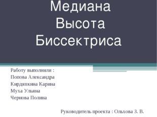 Медиана Высота Биссектриса Работу выполнили : Попова Александра Кирдяпкина Ка