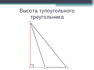 Высота тупоугольного треугольника