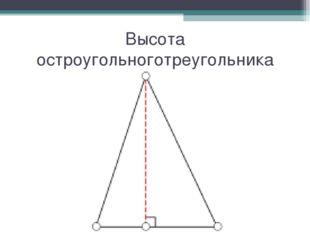 Высота остроугольноготреугольника