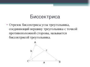 Биссектриса Отрезок биссектрисы угла треугольника, соединяющий вершину треуго