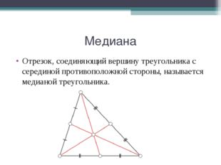Медиана Отрезок, соединяющий вершину треугольника с серединой противоположной