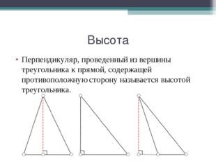 Высота Перпендикуляр, проведенный из вершины треугольника к прямой, содержаще