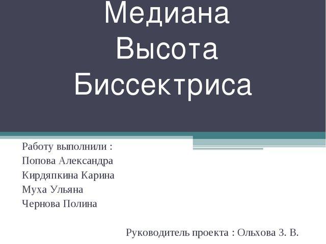 Медиана Высота Биссектриса Работу выполнили : Попова Александра Кирдяпкина Ка...