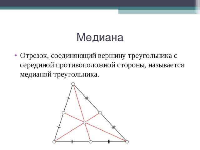 Медиана Отрезок, соединяющий вершину треугольника с серединой противоположной...