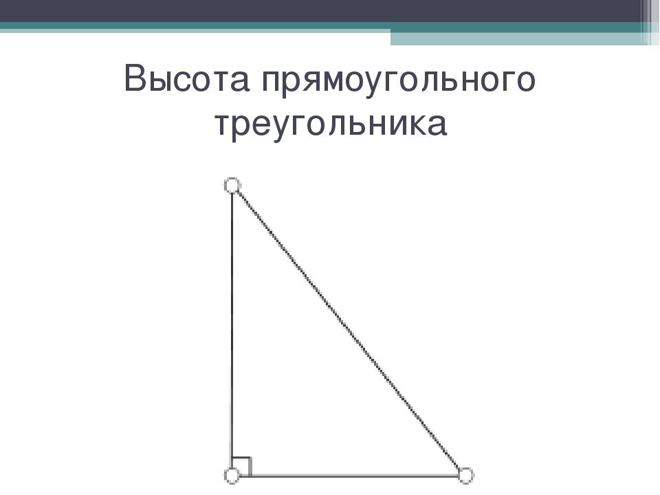 Высота прямоугольного треугольника
