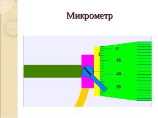 Микрометр