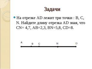 Задачи На отрезке AD лежит три точки : B, C, N. Найдите длину отрезка AD зная