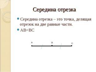 Середина отрезка Середина отрезка – это точка, делящая отрезок на две равные