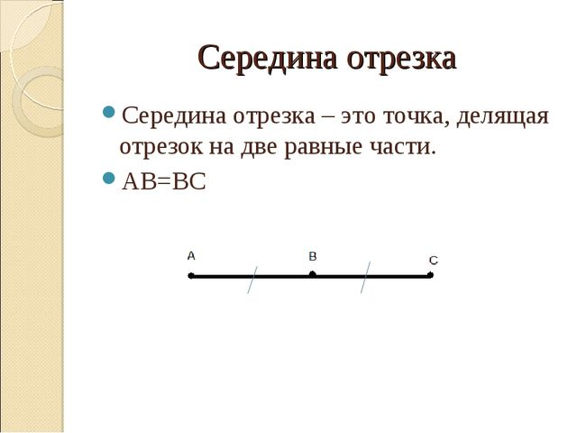 Середина отрезка Середина отрезка – это точка, делящая отрезок на две равные...