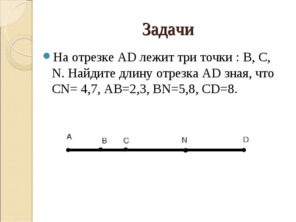 Задачи На отрезке AD лежит три точки : B, C, N. Найдите длину отрезка AD зная...