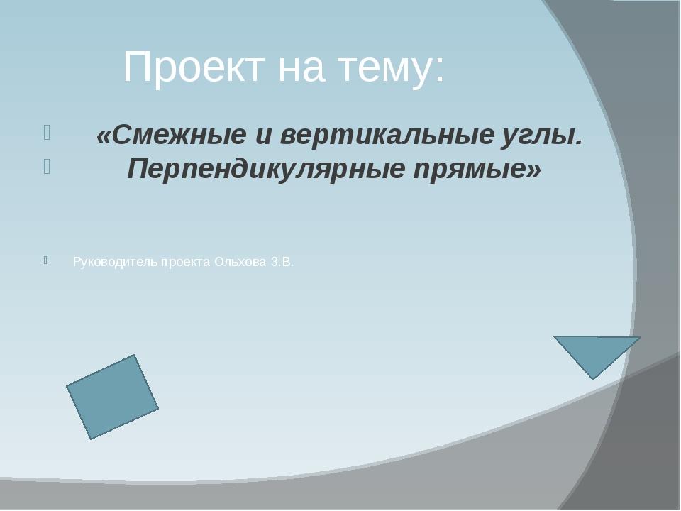 Проект на тему: «Смежные и вертикальные углы. Перпендикулярные прямые» Руков...