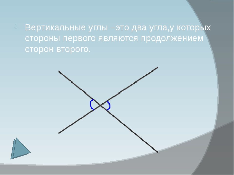Вертикальные углы –это два угла,у которых стороны первого являются продолжени...
