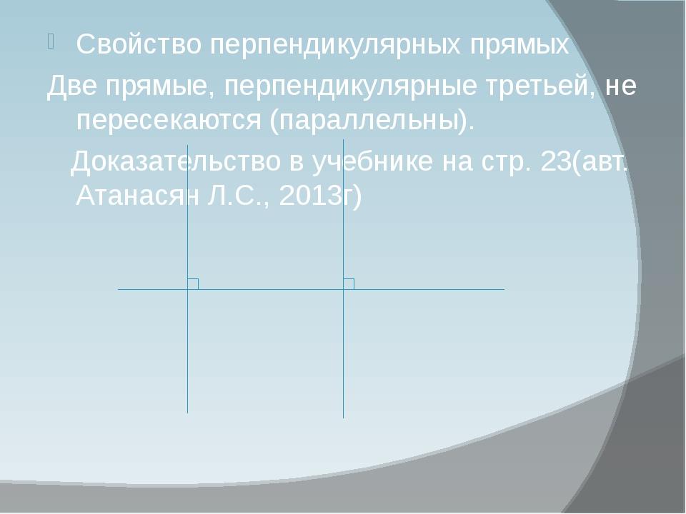 Свойство перпендикулярных прямых Две прямые, перпендикулярные третьей, не пер...