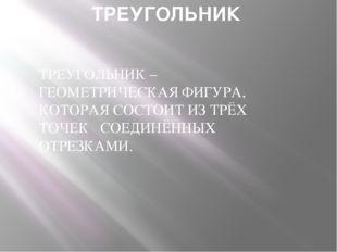 Задачи Дано: АВС; АВ =АС; АМ – медиана; Р АВС =32 см.; Р АВМ = 24 см.; Найти:
