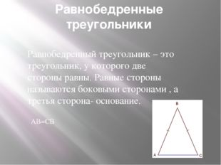 Равнобедренные треугольники Равнобедренный треугольник – это треугольник, у к
