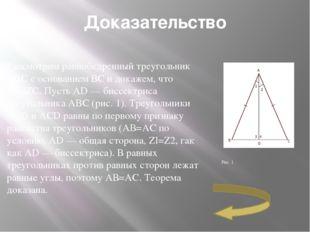 Решение: Р АВМ = ½ Р АВС + АМ; АМ = 24 - 322 ; АМ = 24 – 16; АМ = 8 . Ответ: