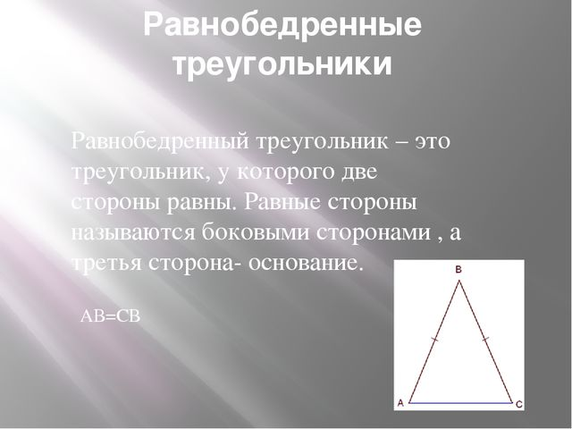 Равнобедренные треугольники Равнобедренный треугольник – это треугольник, у к...