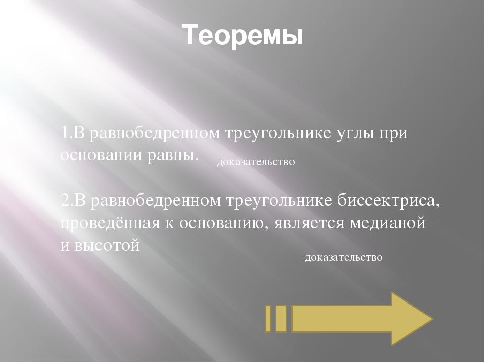 Теоремы 1.В равнобедренном треугольнике углы при основании равны. 2.В равнобе...