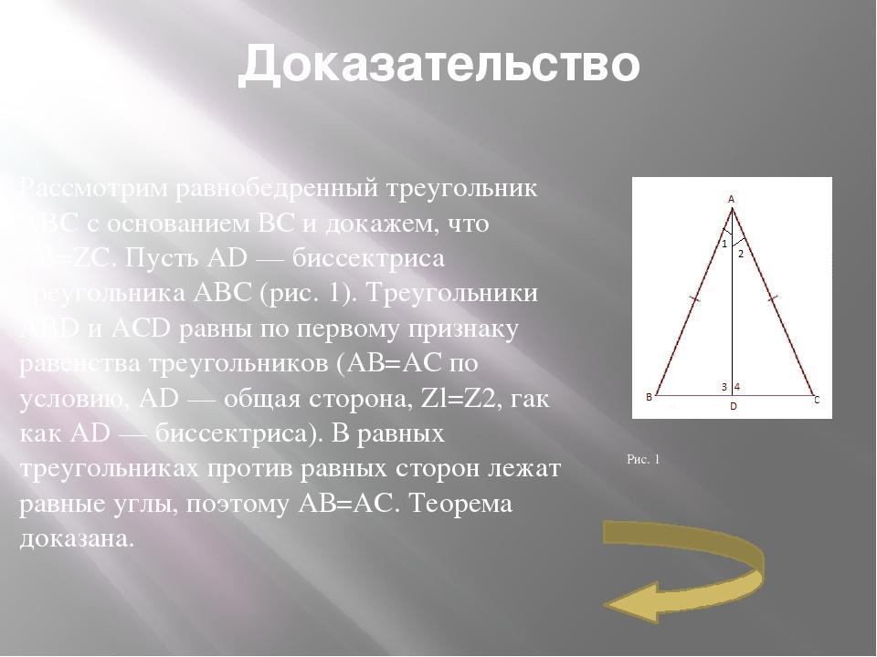 Решение: Р АВМ = ½ Р АВС + АМ; АМ = 24 - 322 ; АМ = 24 – 16; АМ = 8 . Ответ:...