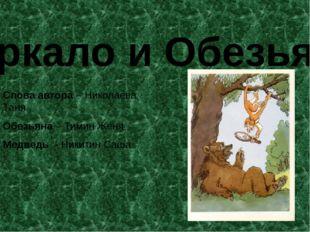 Зеркало и Обезьяна Слова автора – Николаева Таня Обезьяна – Тимин Женя Медвед