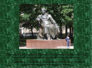 Памятник Ивану Андреевичу Крылову в Москве был установлен в 1976 году. Проект
