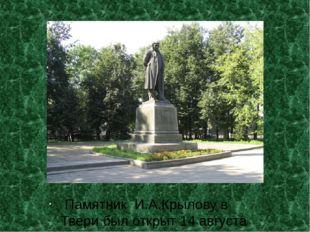 Памятник И.А.Крылову в Твери был открыт 14 августа 1959 года. Скульпторы раб