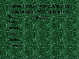Какие пороки человечества показывает И.А.Крылов в образе Лисы Волка Вороны Ос