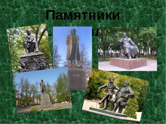 Памятники И.А.Крылову