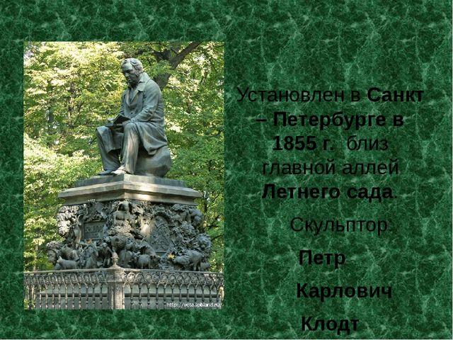 Установлен в Санкт – Петербурге в 1855 г. близ главной аллей Летнего сада. С...