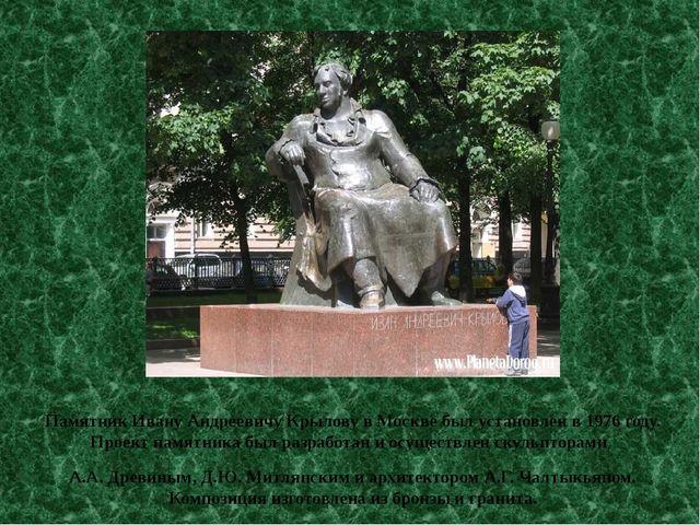 Памятник Ивану Андреевичу Крылову в Москве был установлен в 1976 году. Проект...