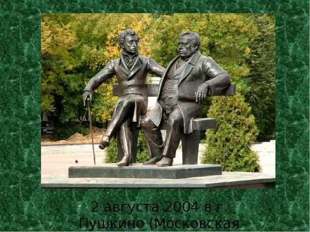 2 августа 2004 в г. Пушкино (Московская область) на Советской площади был от...