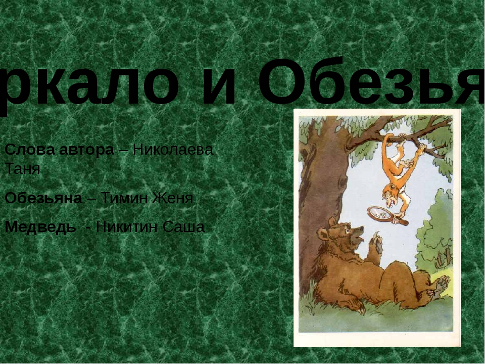 Зеркало и Обезьяна Слова автора – Николаева Таня Обезьяна – Тимин Женя Медвед...