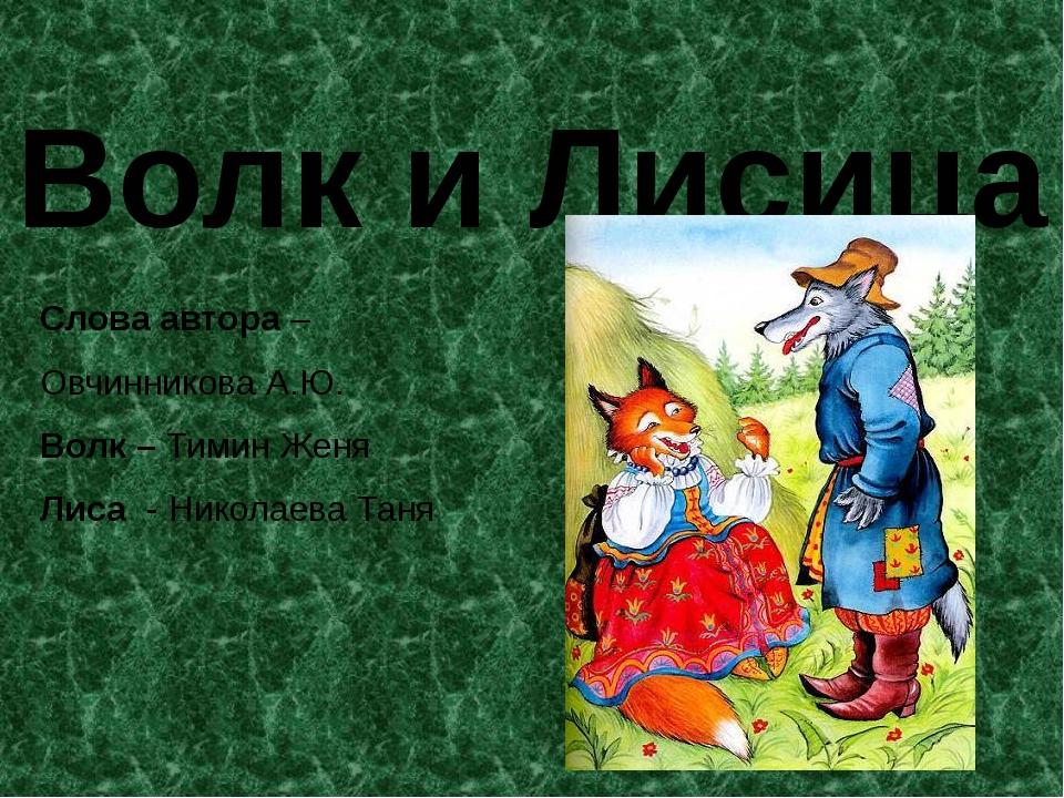 Волк и Лисица Слова автора – Овчинникова А.Ю. Волк – Тимин Женя Лиса - Никола...