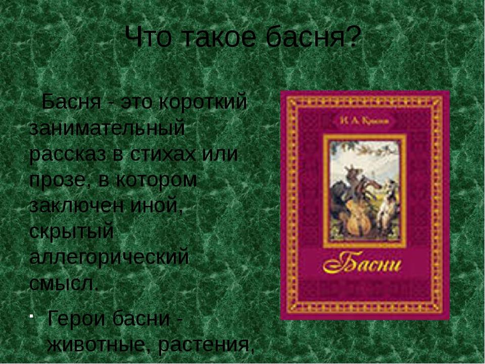 Что такое басня? Басня - это короткий занимательный рассказ в стихах или проз...