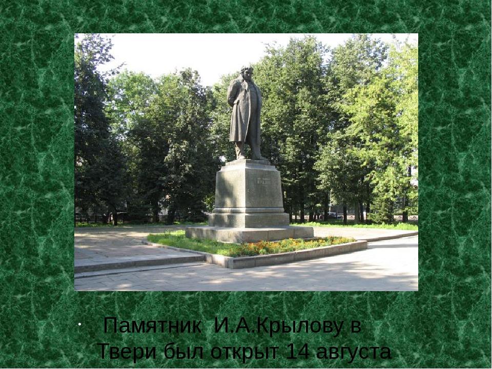 Памятник И.А.Крылову в Твери был открыт 14 августа 1959 года. Скульпторы раб...