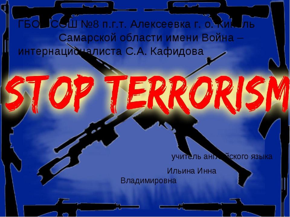 ГБОУ СОШ №8 п.г.т. Алексеевка г. о. Кинель Самарской области имени Война –инт...