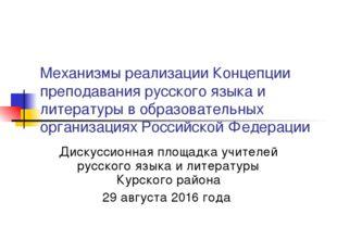 Механизмы реализации Концепции преподавания русского языка и литературы в обр