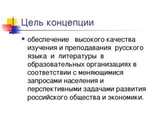 Цель концепции обеспечение высокого качества изучения и преподавания русского