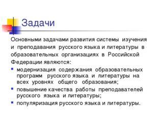 Задачи Основными задачами развития системы изучения и преподавания русского я