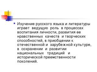Изучение русского языка и литературы играет ведущую роль в процессах воспитан
