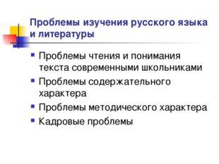 Проблемы изучения русского языка и литературы Проблемы чтения и понимания тек