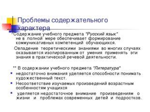 """Проблемы содержательного характера * Содержание учебного предмета """"Русский яз"""