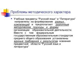 """Проблемы методического характера Учебные предметы """"Русский язык"""" и """"Литератур"""