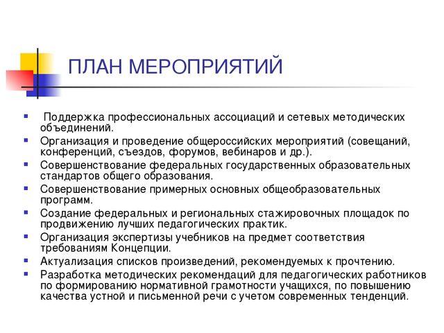 ПЛАН МЕРОПРИЯТИЙ Поддержка профессиональных ассоциаций и сетевых методически...