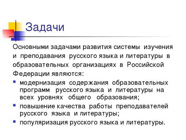 Задачи Основными задачами развития системы изучения и преподавания русского я...