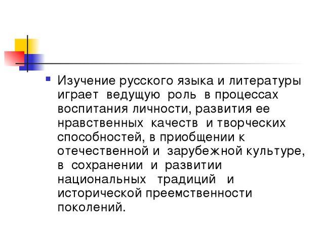 Изучение русского языка и литературы играет ведущую роль в процессах воспитан...