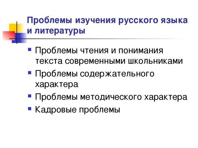 Проблемы изучения русского языка и литературы Проблемы чтения и понимания тек...