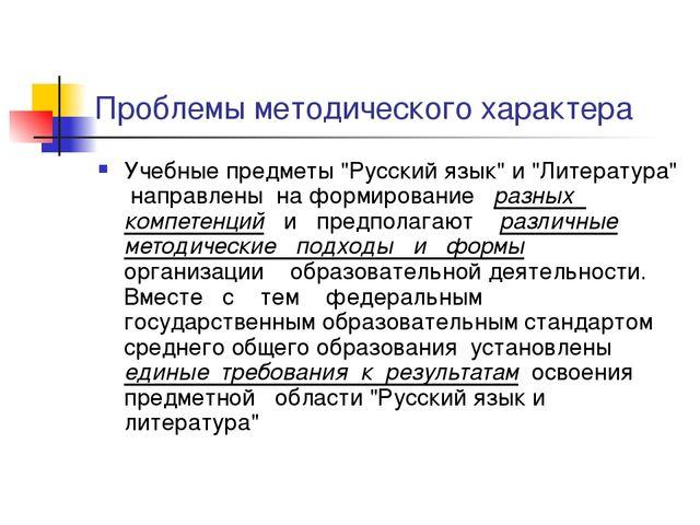 """Проблемы методического характера Учебные предметы """"Русский язык"""" и """"Литератур..."""