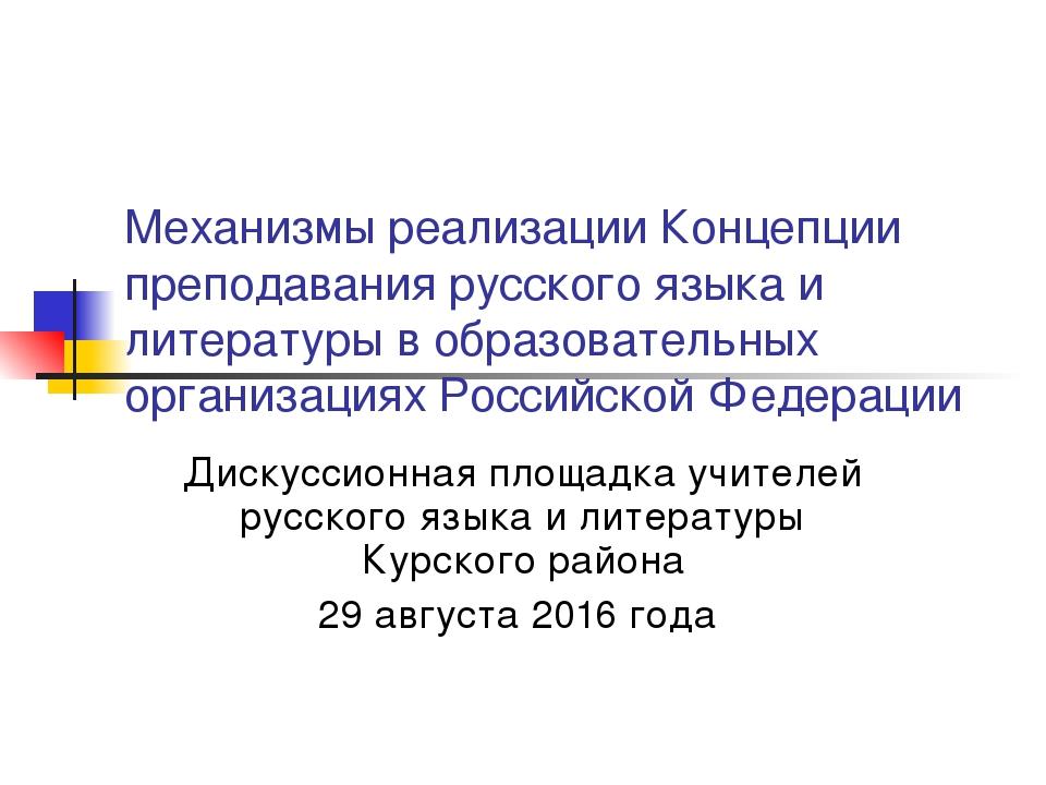 Механизмы реализации Концепции преподавания русского языка и литературы в обр...