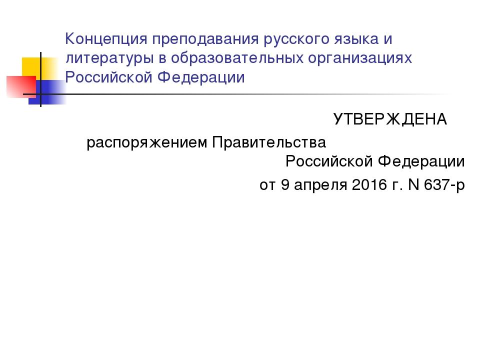 Концепция преподавания русского языка и литературы в образовательных организа...